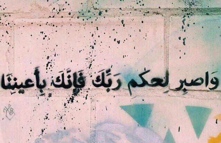 Hashtag أدب الشوارع Sur Twitter Quran Quotes Love Photo Quotes Islamic Quotes Wallpaper