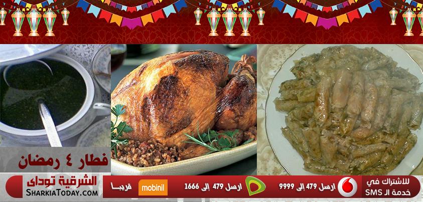 مينو 4 رمضان محشى الكرنب الدجاج المحشي بالفريك ملوخيه Http Www Sharkiatoday Com News 258251 Food Snacks Ramadan Food Beef Turkey
