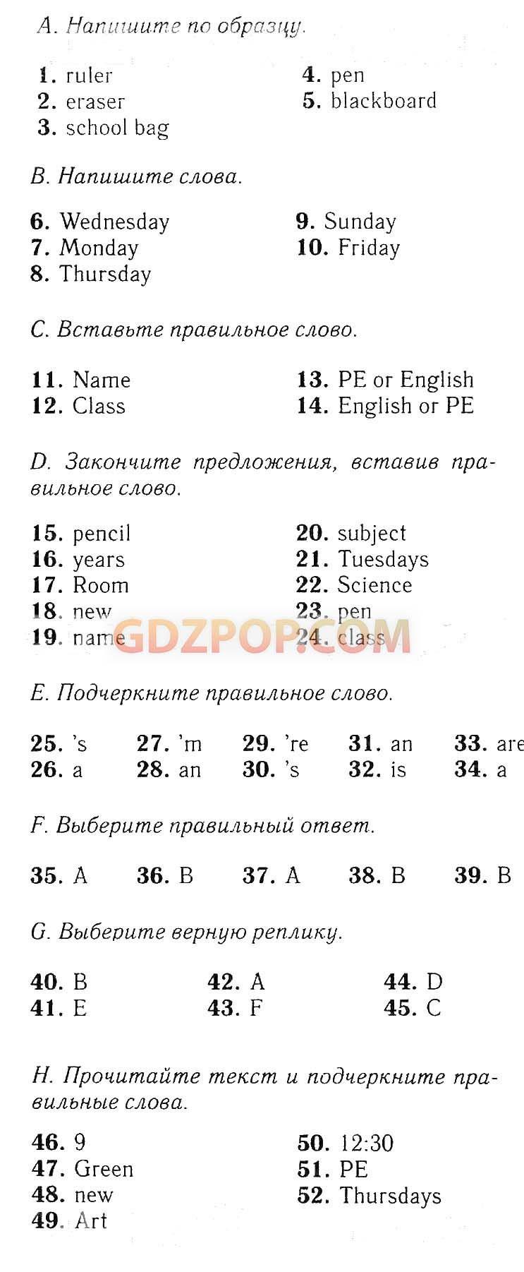 Задания по русскому языку 5 класс номер316 львов