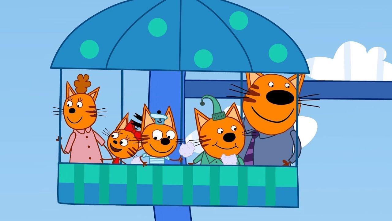 Лет, мультфильм три кота музыкальная открытка