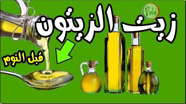 ما فائدة زيت الزيتون قبل النوم تناول زيت زيتون قبل النوم ليلة واحدة ولن تستغني عنه أبدا Youtube Olive Oil Oils