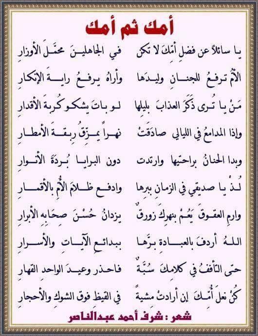 أمك ثم أمك Arabic Quotes Arabic Love Quotes Writing Words