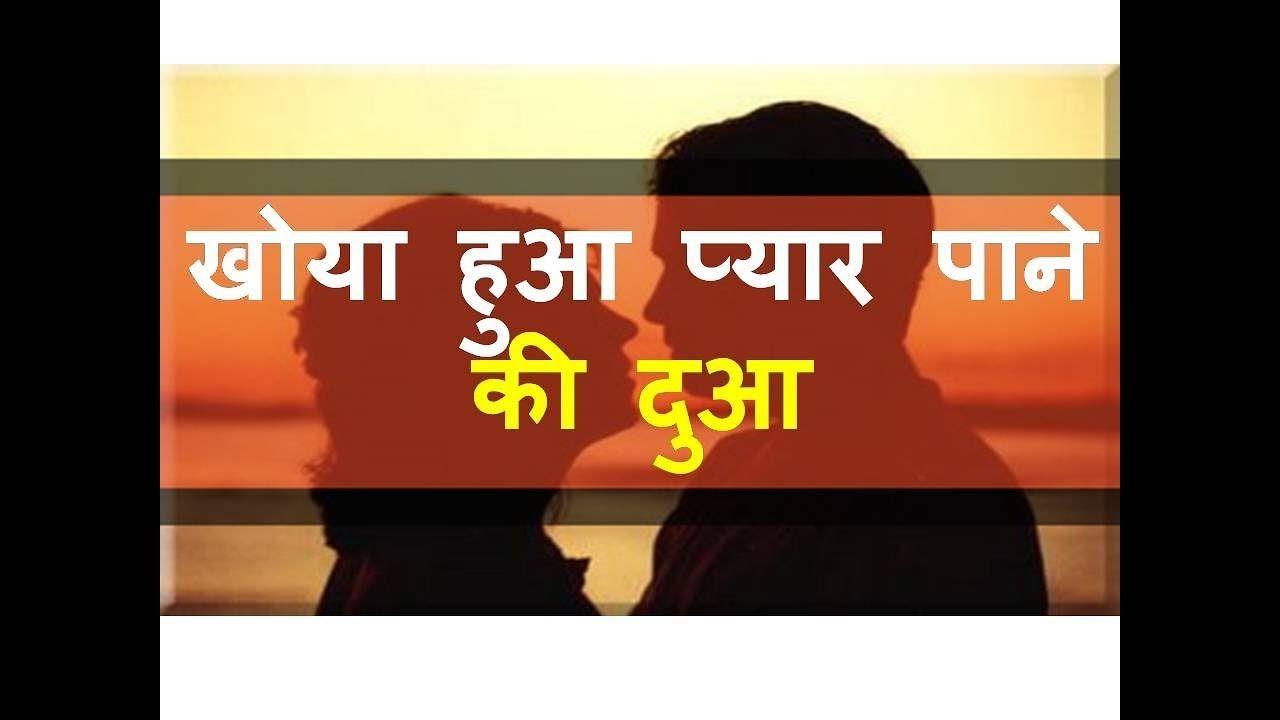 खोया प्यार पाने की दुआ +919950815584, Agar koi achi jagah