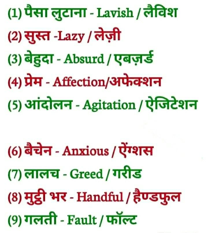 An Arm And A Leg Idiom Meaning In Hindi Pin By Mamta Gunwan On Good English In 2020 Good Vocabulary Words English Vocabulary Words Learn English Words