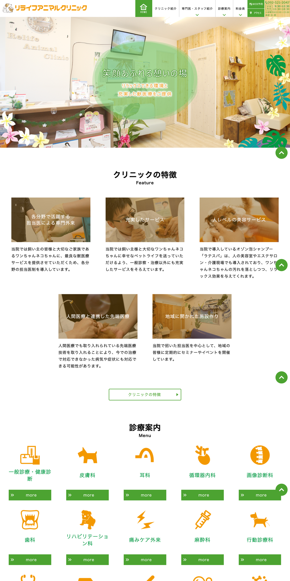病院 クリニック おしゃれまとめの人気アイデア Pinterest Atsushi 病院 クリニック 医療技術