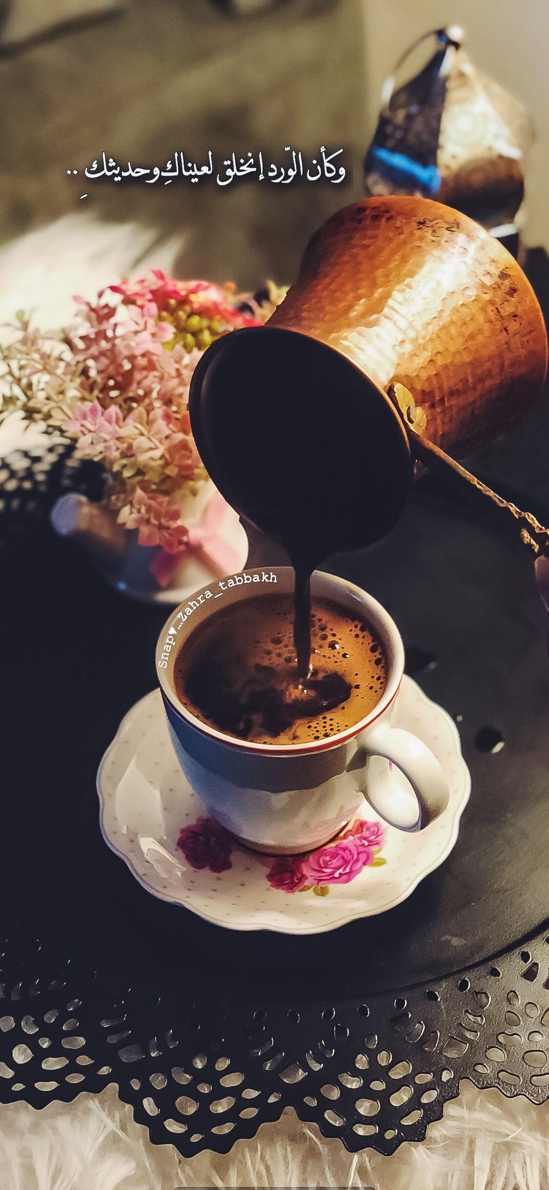 و كأن الورد إنخلق لعيناك و حديثك Coffee Coffee Tea Food