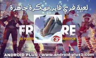 6d5d91b31 تحميل لعبة فري فاير Garena Free Fire مهكرة جاهزة اخر إصدار | Android ...