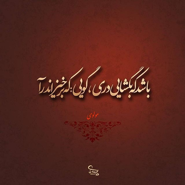 مولانا مولوی مولانا مولوی شعر گرافیک طراحی پوریاولی Farsi Poem Persian Quotes Birthday Quotes For Best Friend