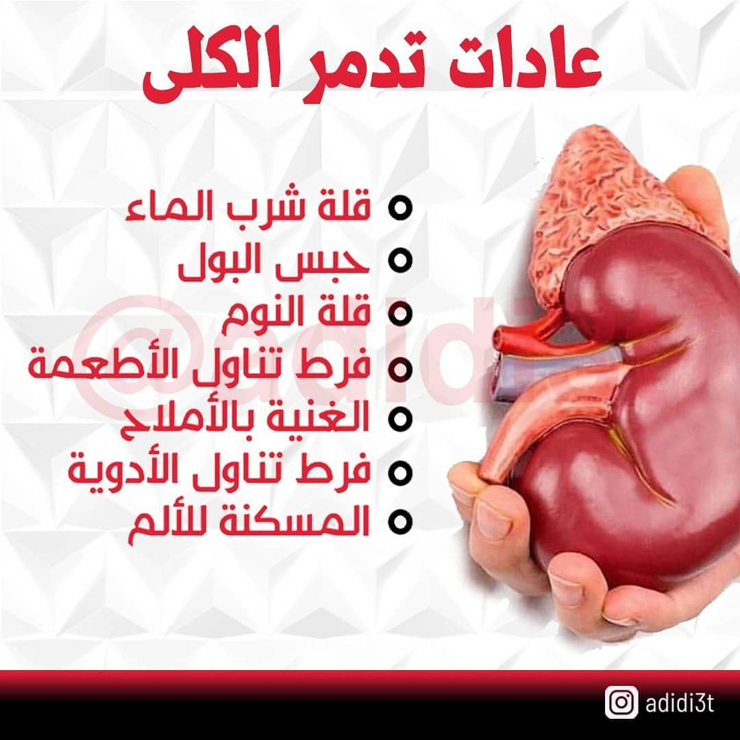 Pin By منوعات مفيدة On Astuce Health Words Of Wisdom Treatment