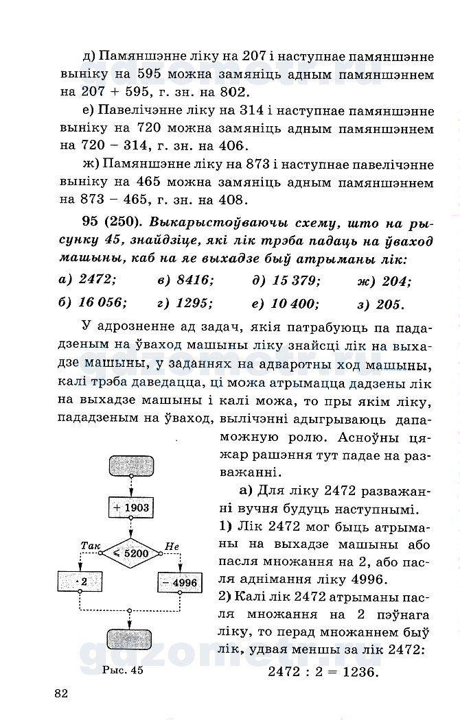 Задачи 5 класса решебник л а латотин б д чеботаревский