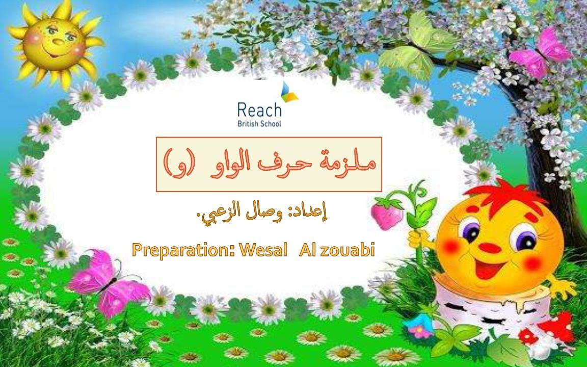 اللغة العربية أوراق عمل حرف الواو لغير الناطقين بها للصف الأول Arabic Alphabet For Kids Alphabet For Kids British Schools