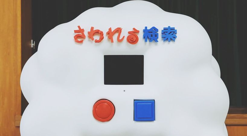 voice activated 3D printer for visually impaired children - hands on search by yahoo! japan - designboom | architecture & design magazine