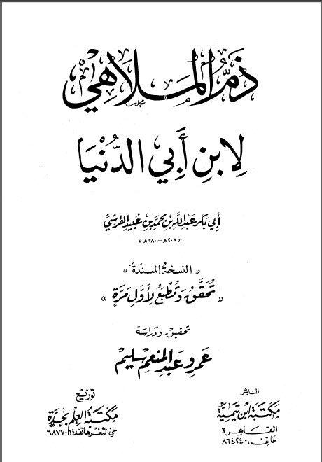 كتاب ذم الملاهي الإمام ابن ابى الدنيا Http Waqfeya Com Book Php Bid 3216 Arabic Books Books Math