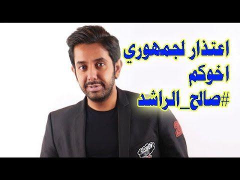 الاعلامي صالح الراشد يوجه رسالة اعتذار لجمهوره بما بدر منه Youtube Fictional Characters Character