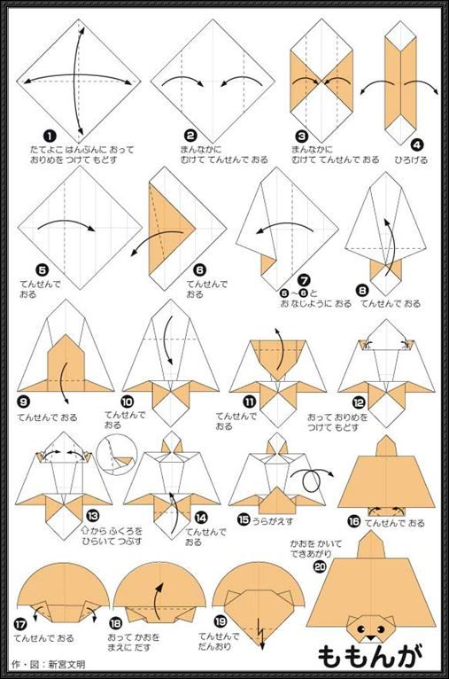 Origami Flying Squirrel Tutorial