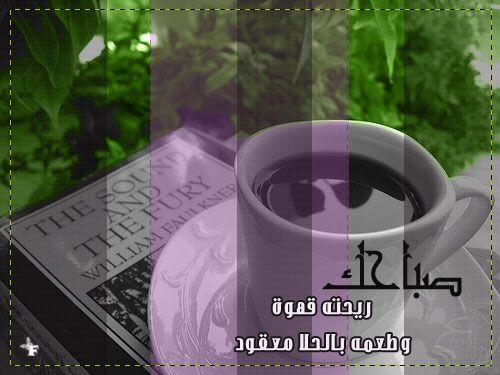 Image Result For اشعار سودانية مكتوبة ريحة البن Glassware Morning Greetings Quotes Tableware