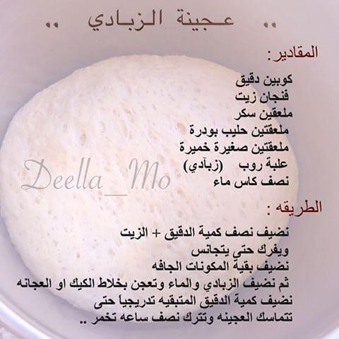 عجينة الزبادي Food Receipes Arabic Food Middle Eastern Recipes