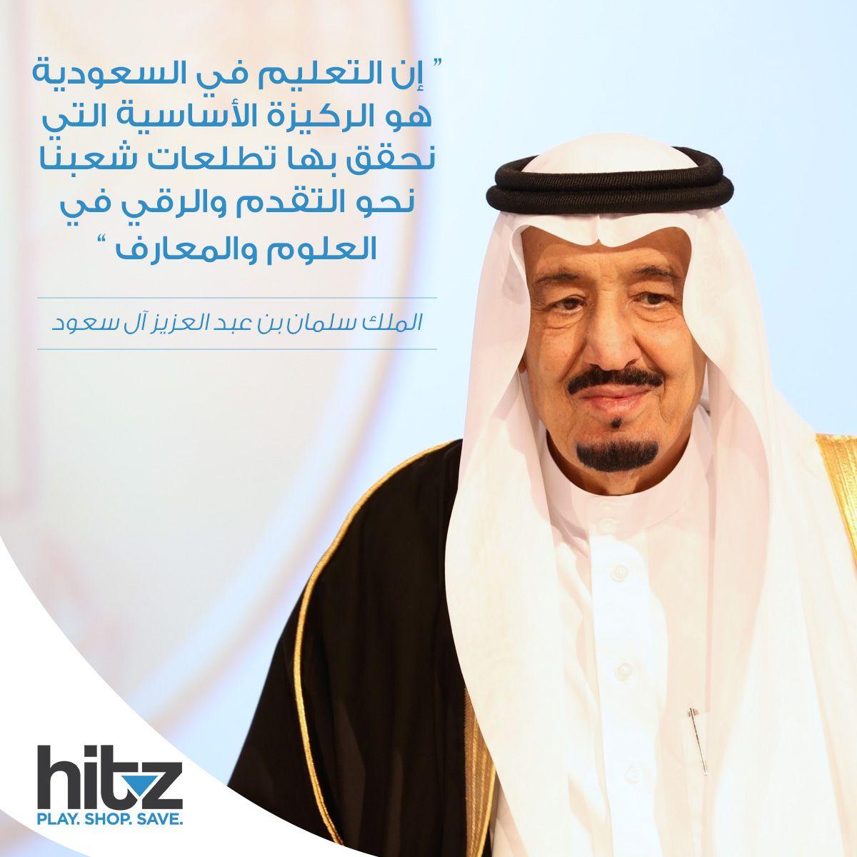 من أقوال الملك سلمان بن عبد العزيز آل سعود السعودية Quotes Captain Photo