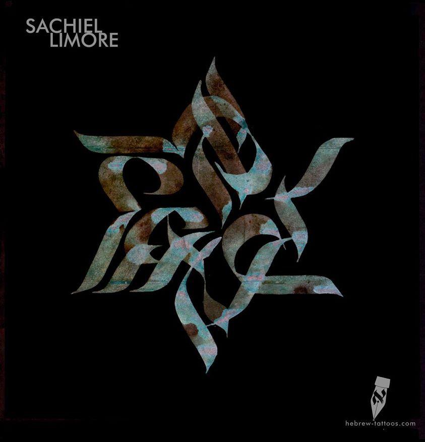 Sachiel Limore By Hebrew-tattoos.com
