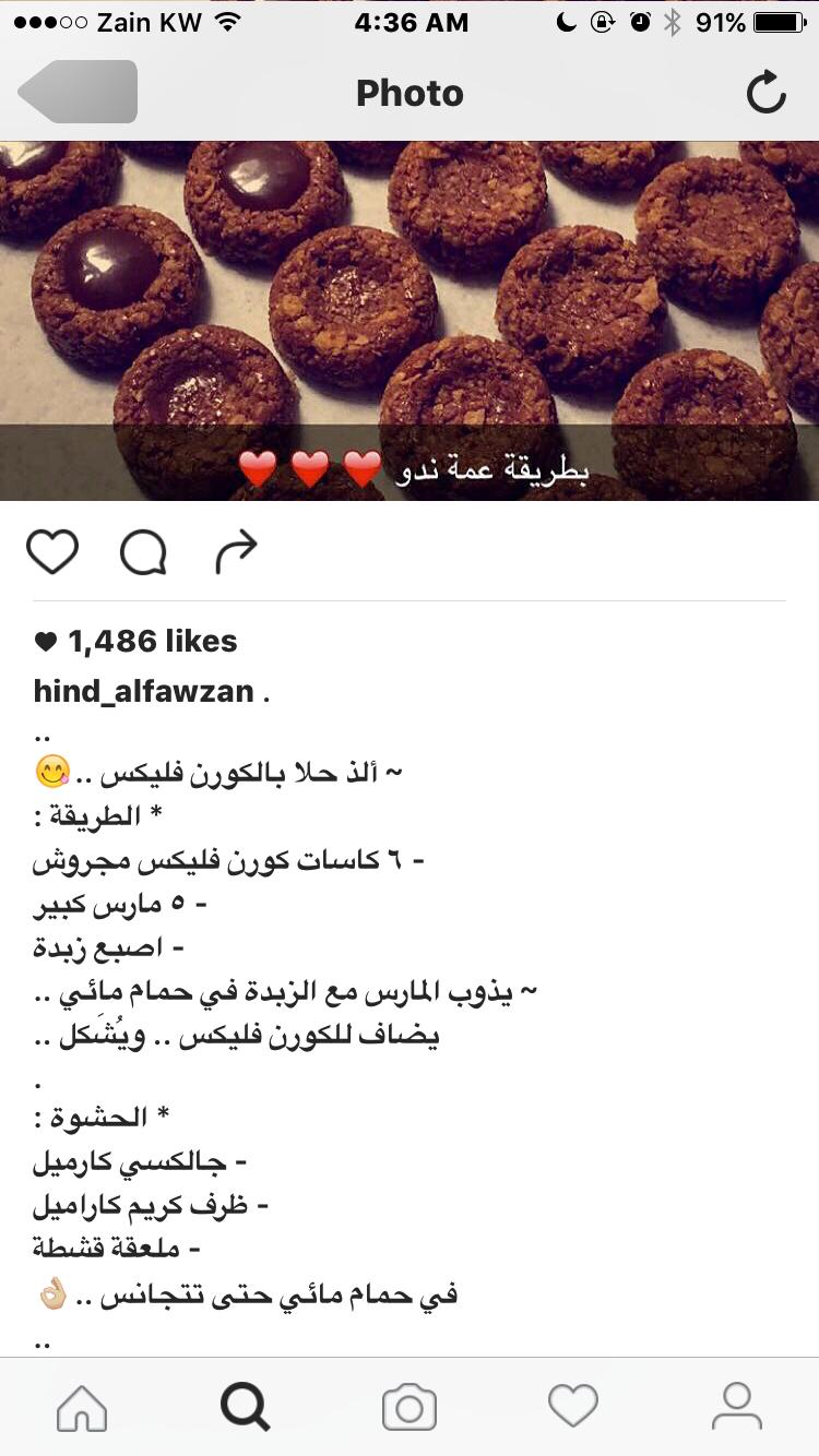 الذ حلو كورن فليكس Dessert Bites Ramadan Recipes Food Receipes
