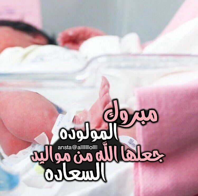 Pin By امونه موسى On رمزيات مواليد Baby Themes Baby Education Mom And Dad Quotes