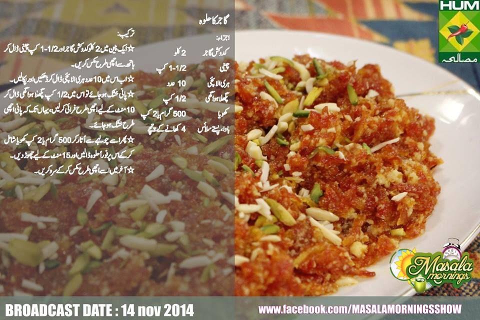 Gajar Ka Halwa Recipe Gajar Ka Halwa Cooking Recipes In Urdu Cooking Recipes