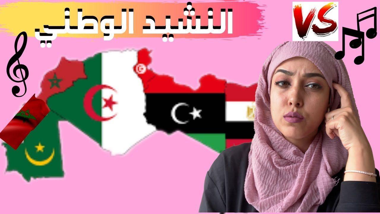 تحدي معرفة الدول العربية من النشيد الوطني Youtube Vlogging Youtube Supportive