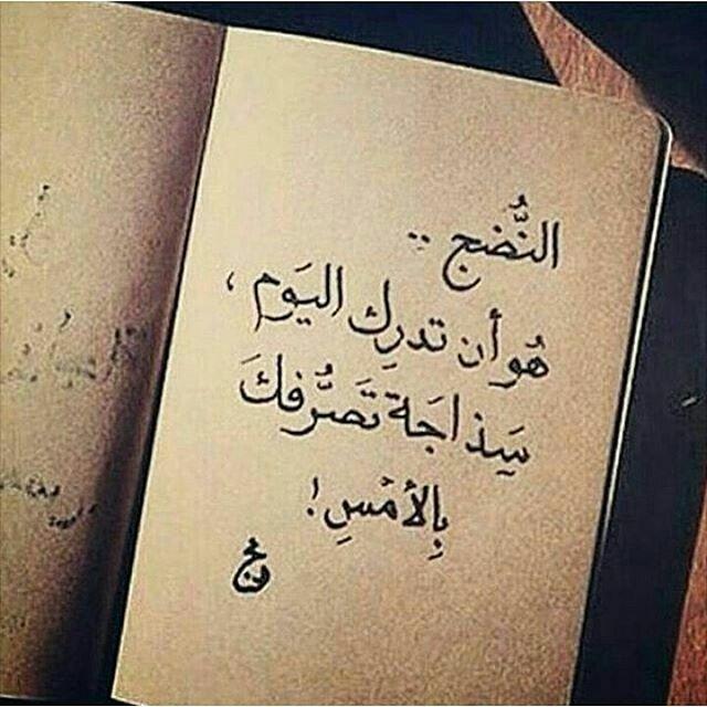 النضج هو ان تدرك اليوم سذاجة تصرفك بالامس Happy Calligraphy Lucky