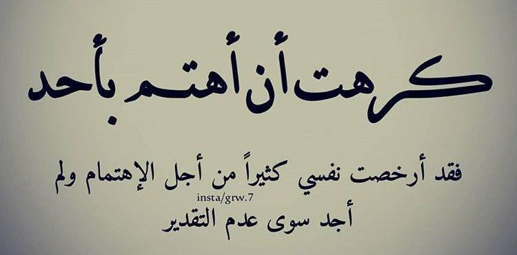 Pin By Andy On Arabic Sayings Words Arabic Sayings