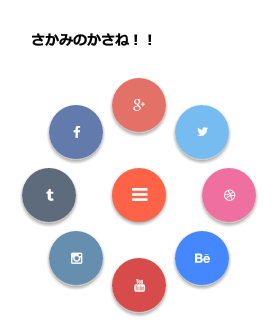 Animated SHARE BUTTON With Pure CSS、をサイドバーに追加!!