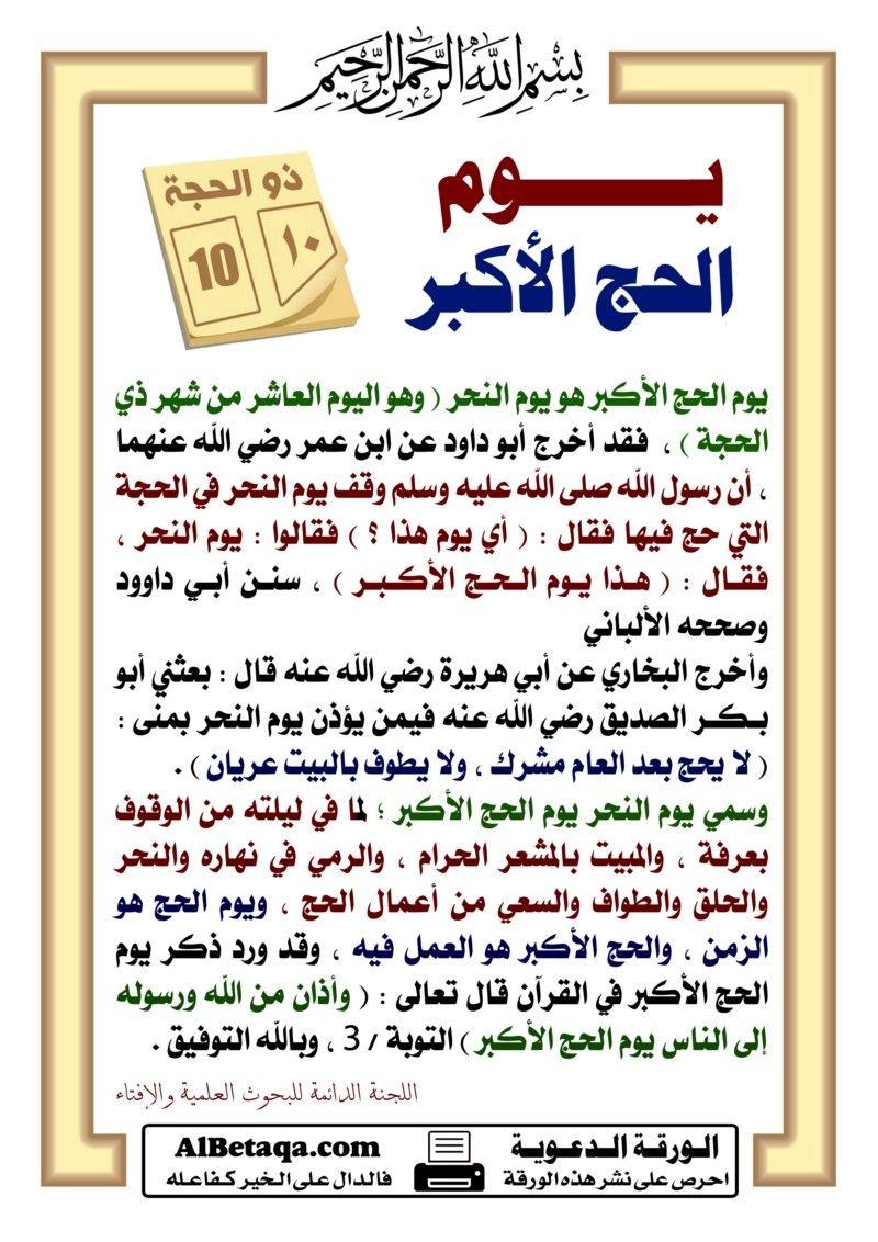 فضائل فوائد أحكام عشرة ذي الحجة والحج ويوم عرفة والأضحية Sweet Words Holy Quran Words