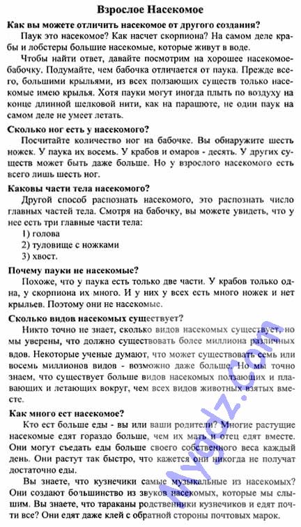 Рабочая тетрадь по английскому языку о.павличенко 8 класс онлайн ответы