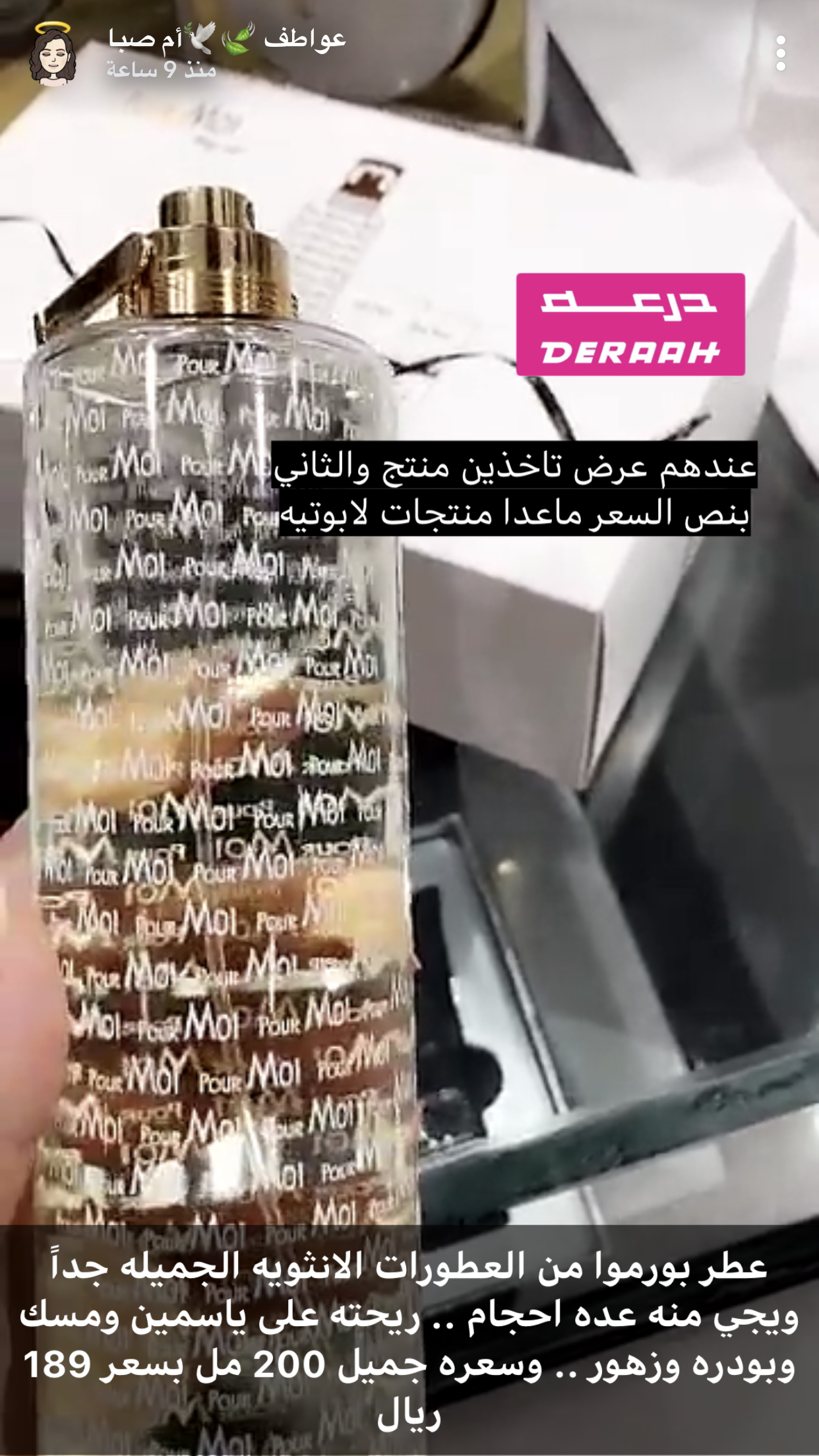 Pin by Noor on انوثة in 2019 | Perfume making, Hair makeup