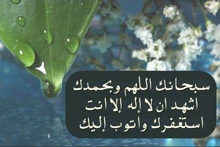سبحانك اللهم وبحمدك أشهد أن لا إله إلا أنت أستغفرك وأتوب اليك Quotes Life Quotes Life