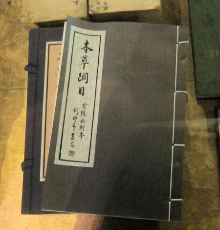 Bencaogangmu Chinese Medicine / Κινέζικη ιατρική in 2019