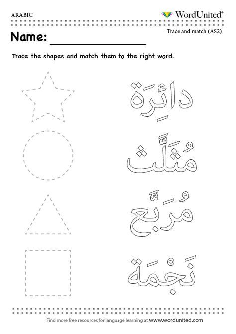 trace and match the shapes in arabic wordunited shapes arabic mfl trace match kids parenting. Black Bedroom Furniture Sets. Home Design Ideas