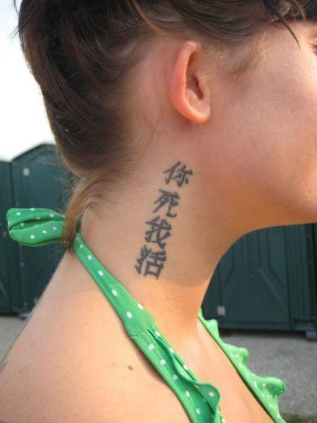 Chiński Napis Na Szyi Tattoos Tatuaż Na Plecach