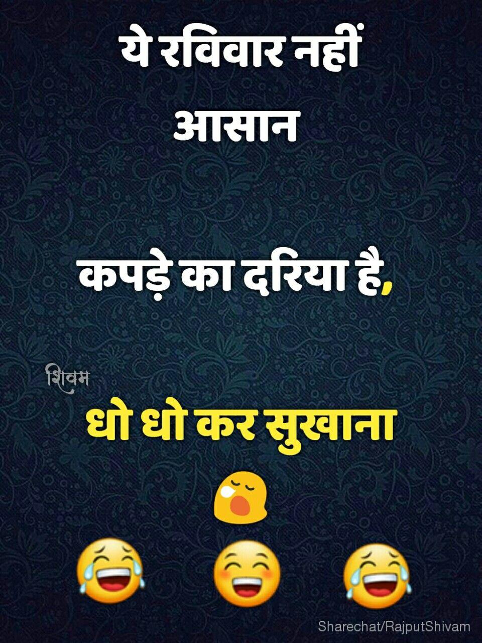 Joke In Hindi Sunday Latest Funny Jokes Fun Quotes Funny Funny Jokes In Hindi