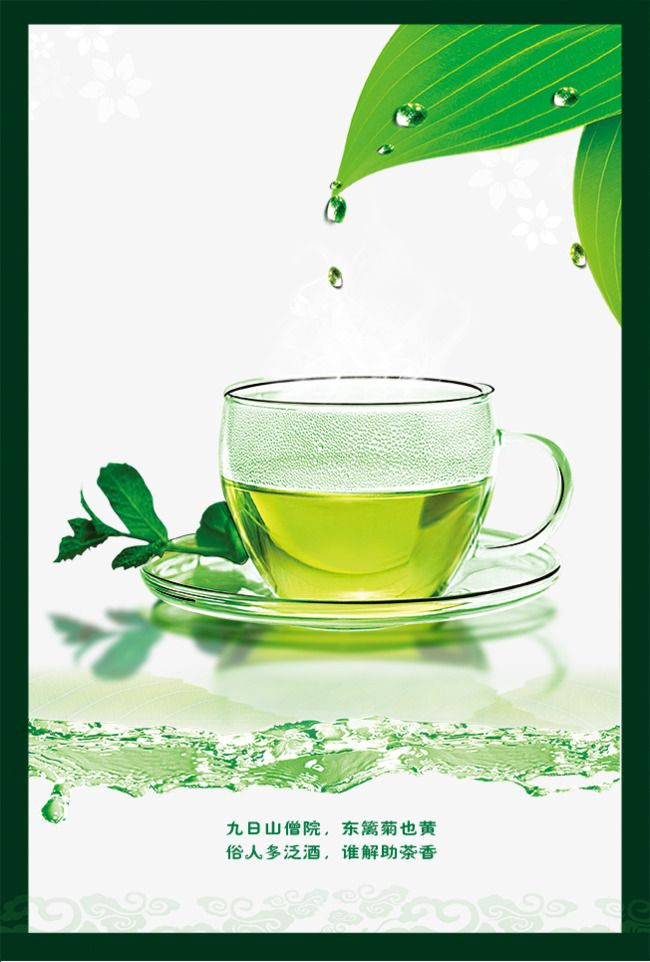 Green Tea Cup Green Tea Cup Green Poster Png Transparent Clipart Image And Psd File For Free Download Green Tea Cups Green Tea Tea Cups