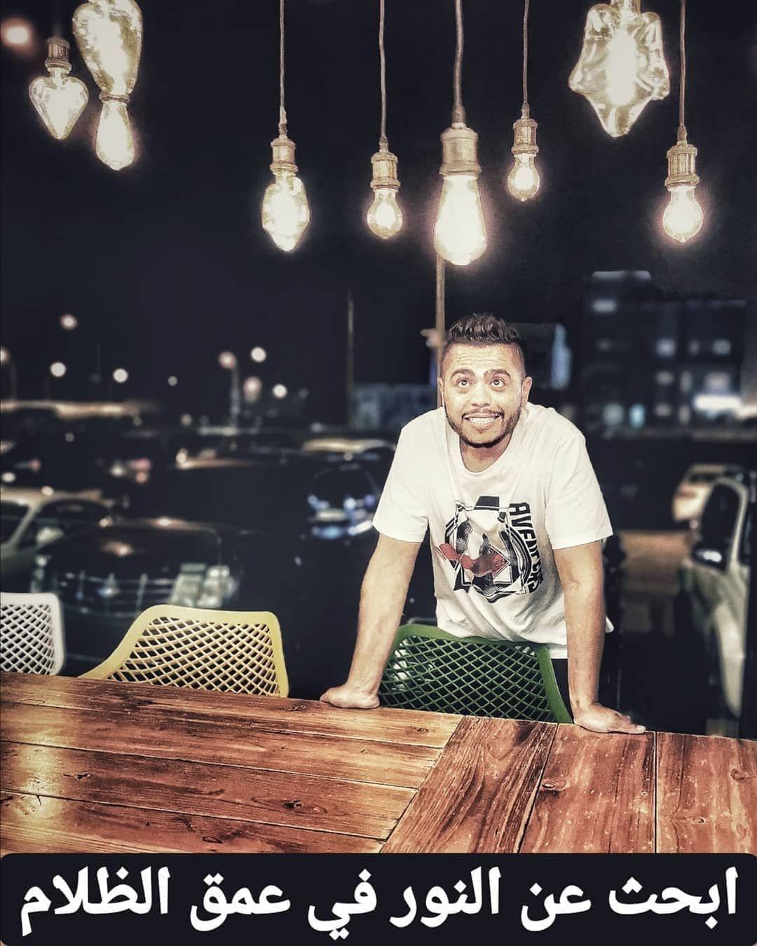 ابحث عن النور في عمق الظلام يوتيوب يوتيوبر فلوق جيش تماركوف اليوتيوب تصميم تصوير مشاهير العرب مشاهير سناب مصمم خا Mens Tshirts Mens Tops Men