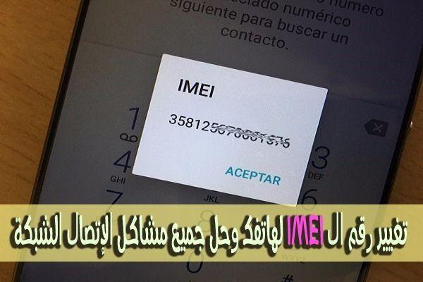 أفضل ثلاثة تطبيقات لتغيير رقم Imei لهاتفك وحل جميع مشاكله ومشاكل الشبكة Cards Against Humanity Cards Human