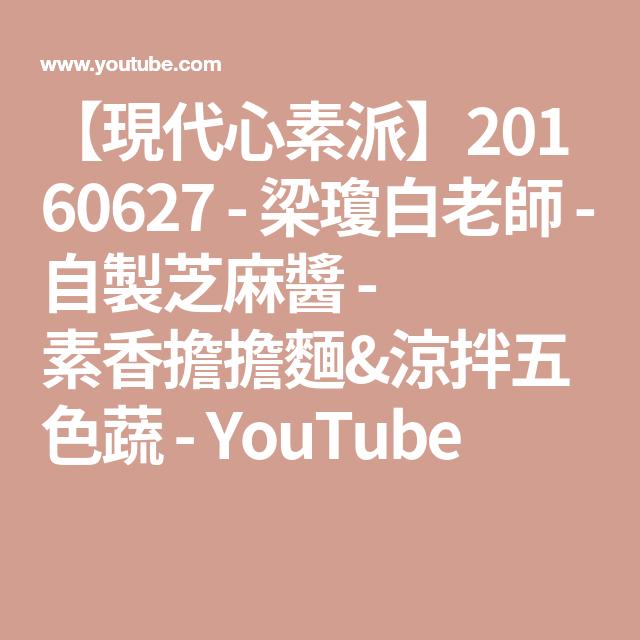 【現代心素派】20160627 - 梁瓊白老師 - 自製芝麻醬 - 素香擔擔麵&涼拌五色蔬 - YouTube in 2020   Youtube. Salads