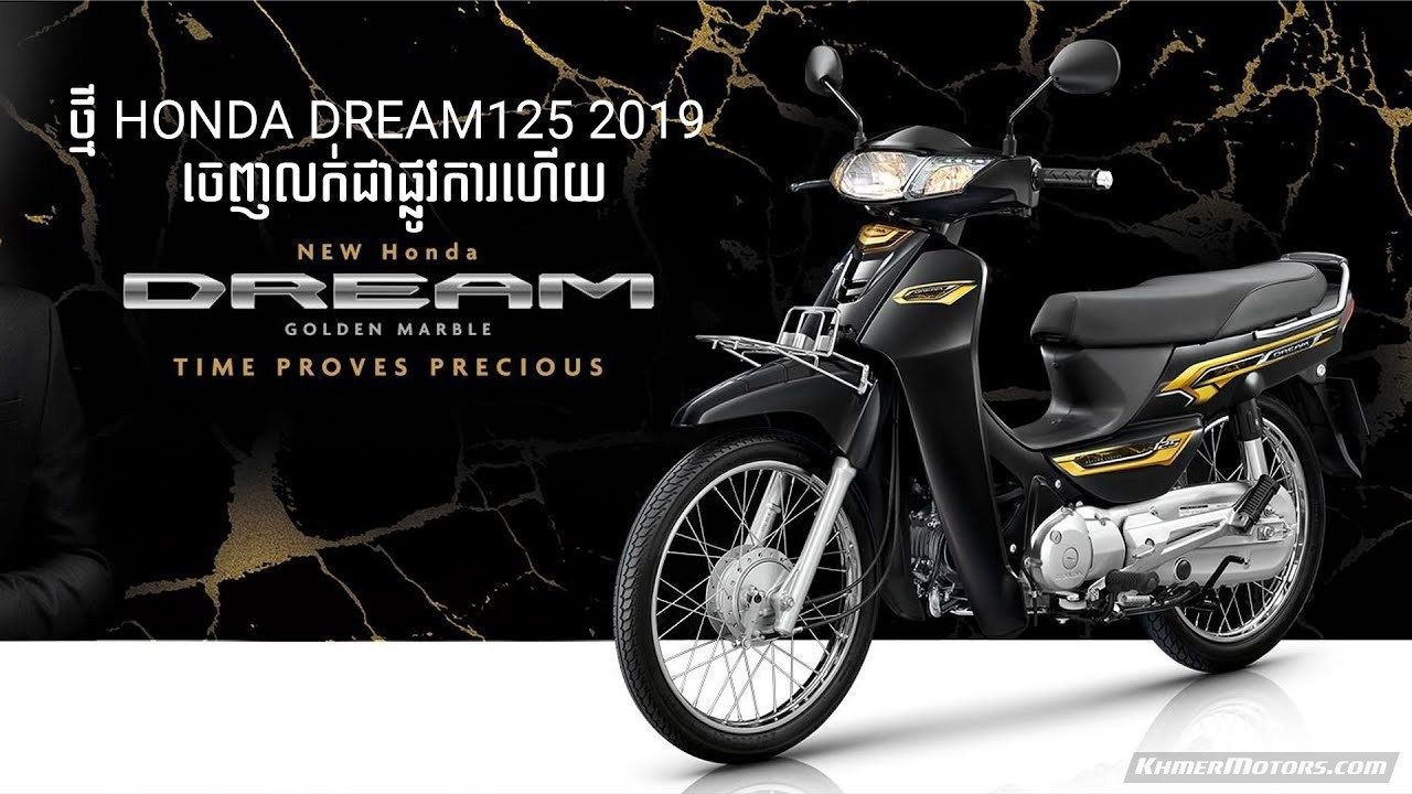 Video: New Honda DREAM125 2019 - Khmer Motors | Motorcycles
