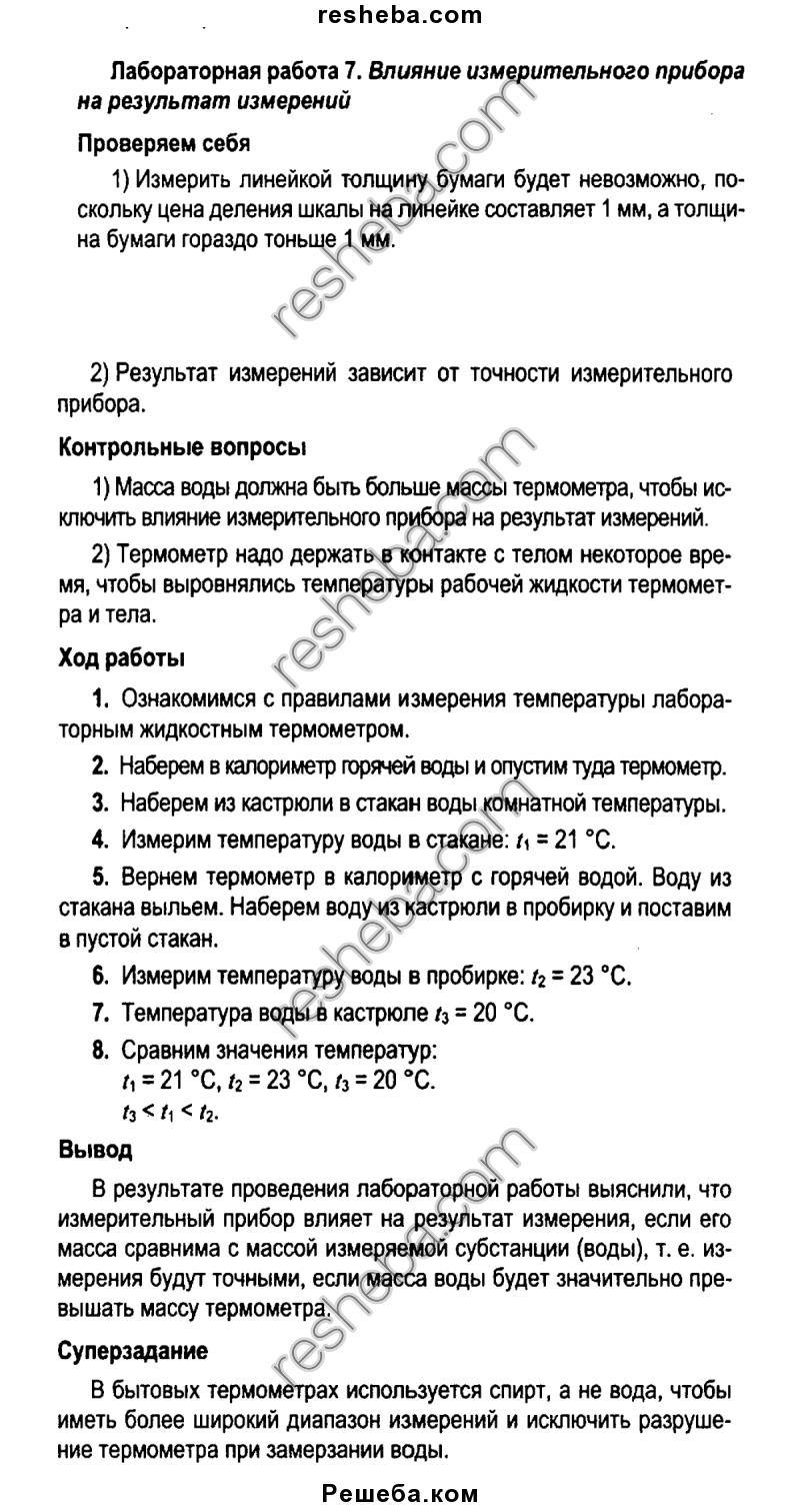 Физика 10 мякишев конспект урока по теме статика