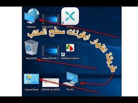 طريقة اظهار ايقونات سطح المكتب في ويندوز 10 Desktop