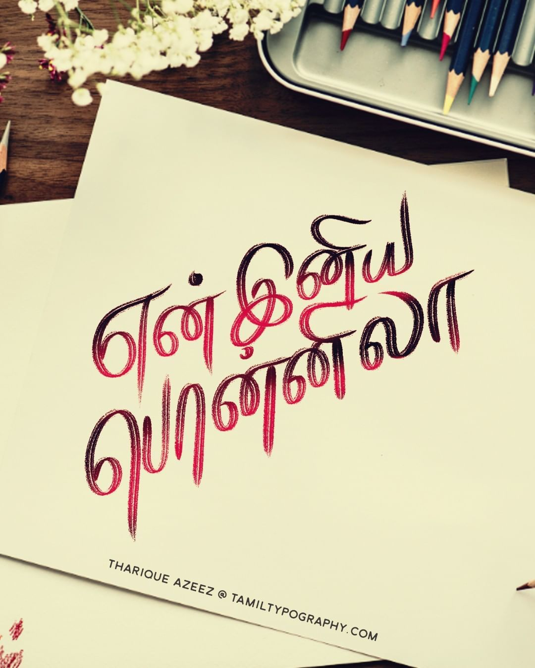No photo description available. Tamil love quotes