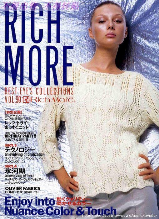 RICH Plus vol.90 - tricot heureux - heureux blog tricoter | libros ...