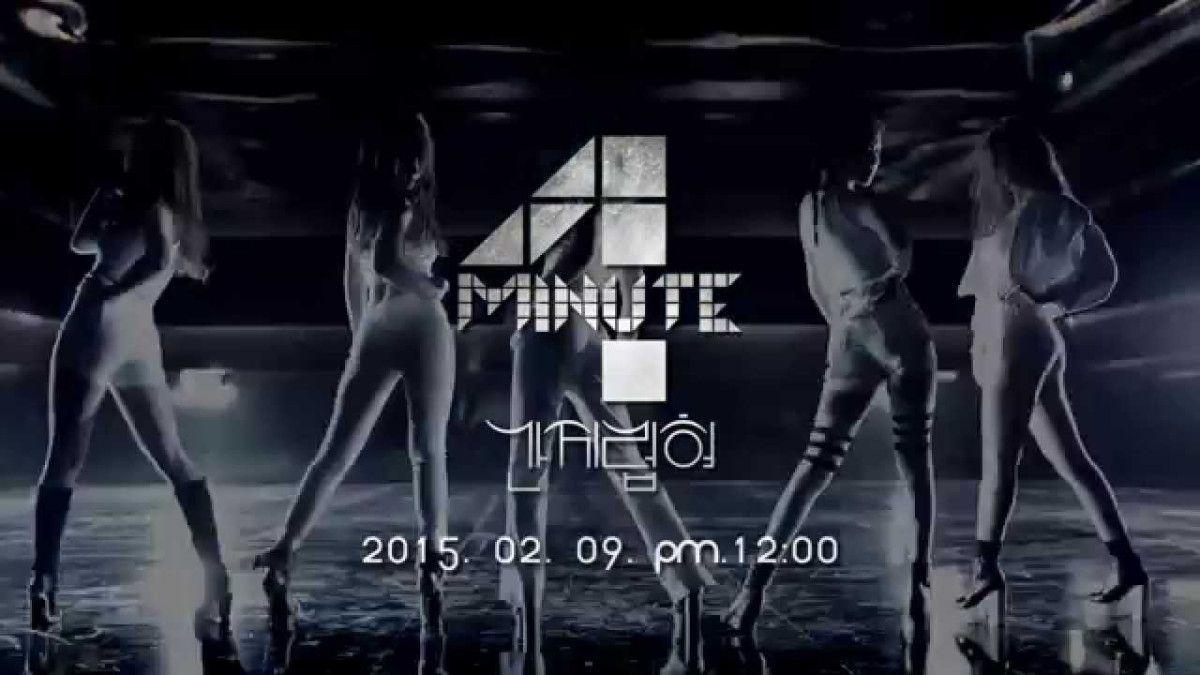 """¡4minute sigue emocionando a sus fans con el lanzamiento de otro teaser! Esta vez, las chicas muestran la silueta de sus esbeltos cuerpos vestidas de blanco para promocionar su canción """"Tickle Tick..."""