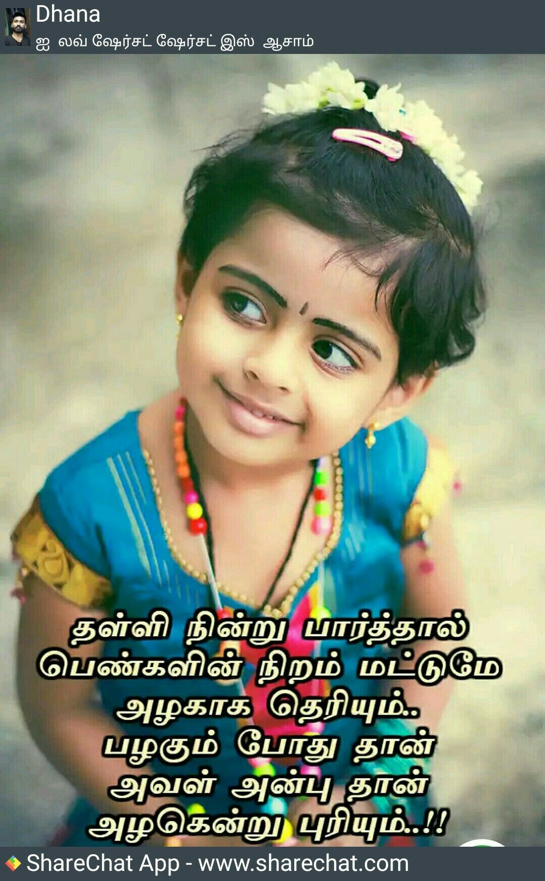 Life Motivational Quotes Tamil Sharechat
