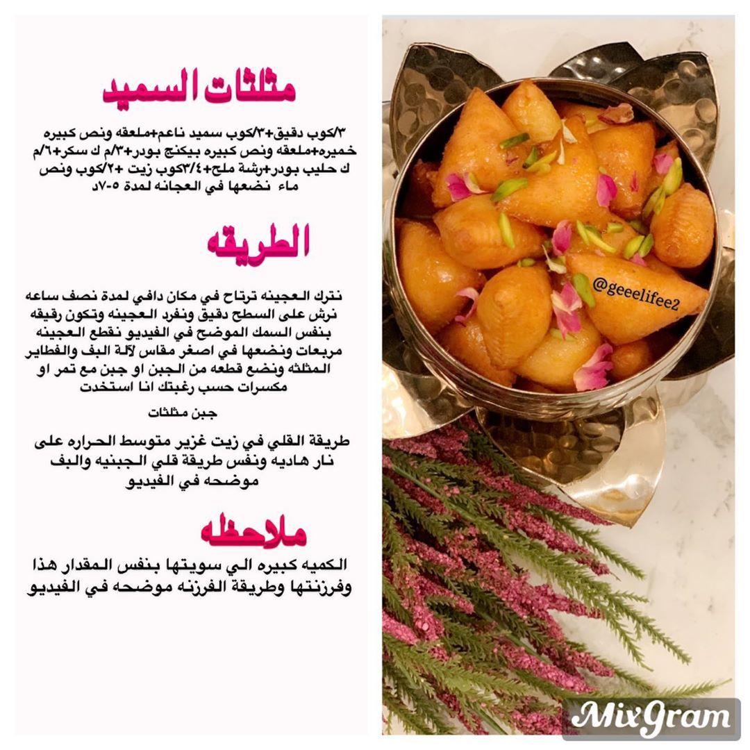 Gee Life On Instagram Geeelifee2 حلويات جي لايف مثلثات السميد حلويات رمضانيه مفرزنات رمضان حلى حلويات سهلة مفرزنات رمضانيه اكسب Food Food Menu Recipes